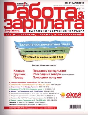 Купить pdf версию журнала работа и зарплата